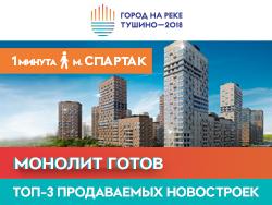 Город в городе — «Тушино-2018» ТОП-3 самых продаваемых